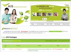AIS PACKAGES